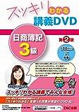 スッキリわかる 講義DVD 日商簿記3級 第2版 (スッキリわかるシリーズ)