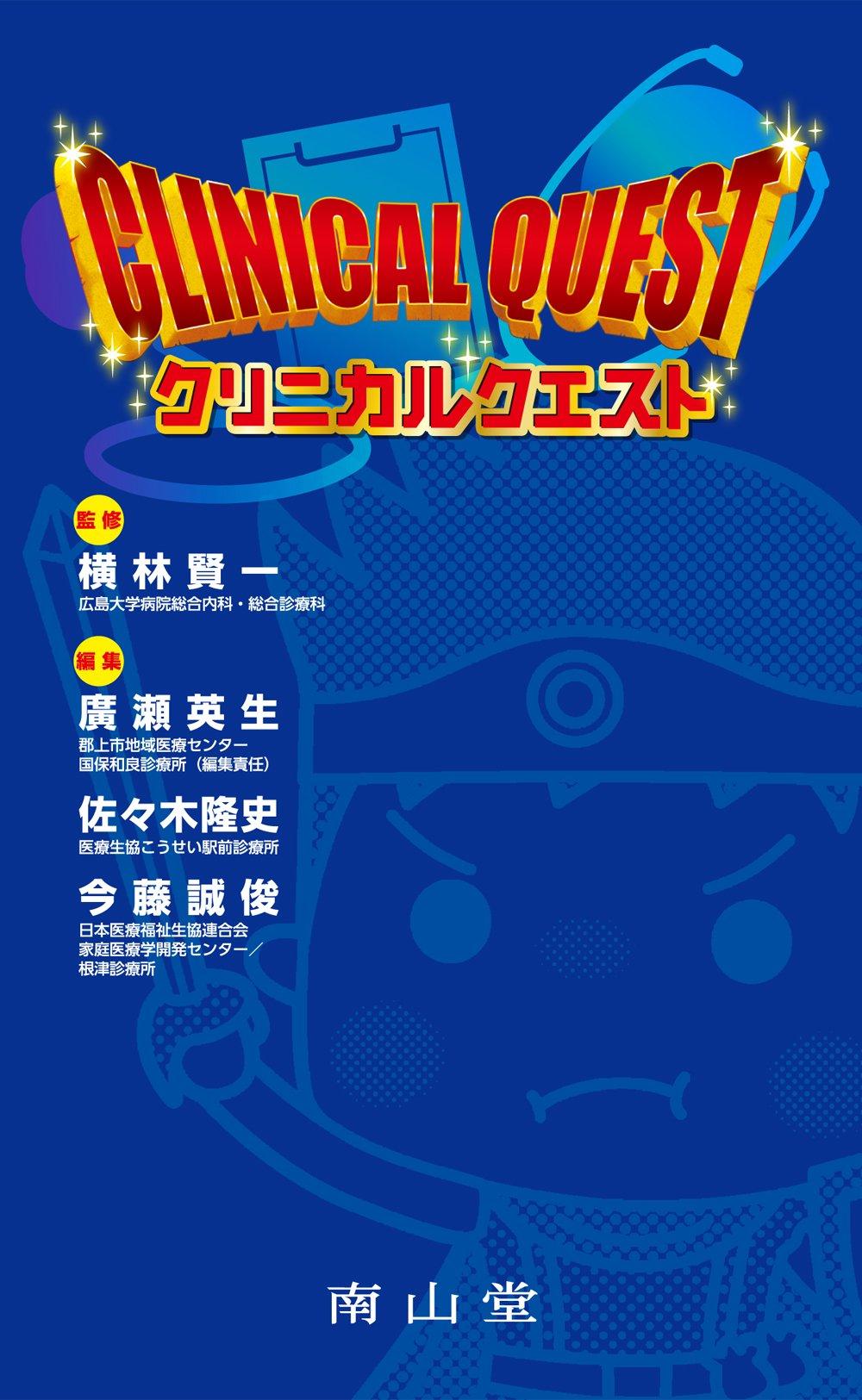 Download Kurinikaru kuesuto. pdf epub