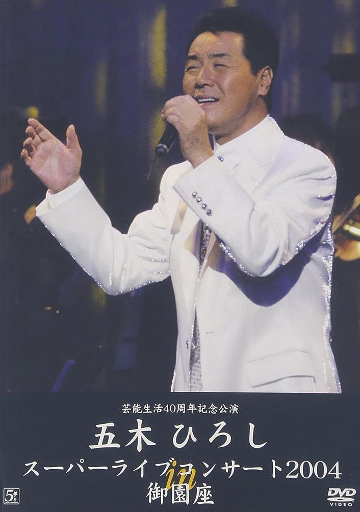 取り扱い拷問階層氷川きよしスペシャルコンサート2017~きよしこの夜Vol.17 [DVD]