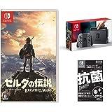 Nintendo Switch 本体 (ニンテンドースイッチ) 【Joy-Con (L)/(R) グレー】&【Amazon.co.jp限定】液晶保護フィルムEX付き(任天堂ライセンス商品) + ゼルダの伝説 ブレス オブ ザ ワイルド - Switch