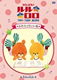 TINY TWIN BEARS:LULU&LOLO がんばれ!ルルロロ「ふたりっていいね」 [DVD]