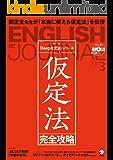 [音声DL付]ENGLISH JOURNAL (イングリッシュジャーナル) 2019年3月号 ~英語学習・英語リスニングのための月刊誌 [雑誌]