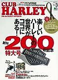 CLUB HARLEY(クラブハーレー) 2017年 03 月号 [雑誌]