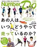 Sports Graphic Number Do Autumn 2012 秋のランニング特集 忙しい人ほどよく走る! (Number PLUS)
