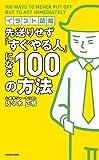 イラスト図解 先送りせず「すぐやる人」になる100の方法