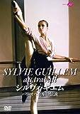 シルヴィ・ギエム パリ・オペラ座の伝説 [DVD]