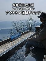 ビデオクリップ: 福井県三方五湖レインボーライン   アウトドア珈琲ドリップ