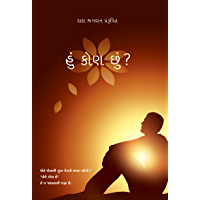 Who am I? (Gujarati Edition)