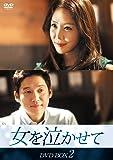 [DVD]女を泣かせて DVD-BOX2