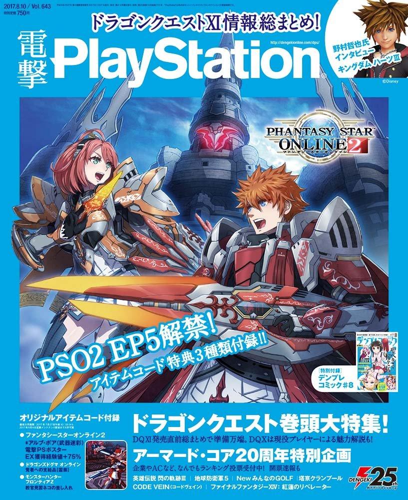 電撃PlayStation 2017年8/10号 Vol.643