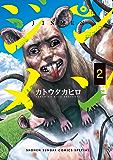 ジンメン(2) (少年サンデーコミックス)