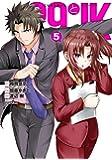 29とJK (5) (ガンガンコミックスONLINE)