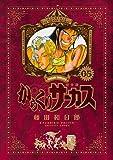 からくりサーカス 完全版 (5) (少年サンデーコミックススペシャル)