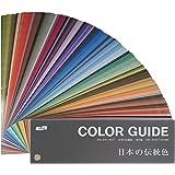 DIC 日本の伝統色 第8版