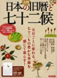 入門 日本の旧暦と七十二候 (洋泉社MOOK)