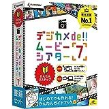 デジカメde!!ムービーシアター7  書籍セット版(最新)|Win対応