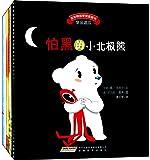 宝宝情绪管理图画书:勇敢自信不怯懦系列(套装共5册)
