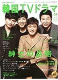 もっと知りたい! 韓国TVドラマvol.54 (MOOK21)