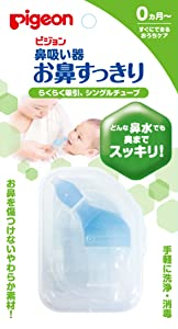 New Baby Nasal Aspirator Vacuum Suction Pigeon (Made in Japan)