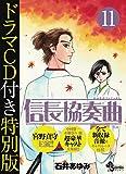 信長協奏曲 11 ドラマCD付き特別版 ([特装版コミック])
