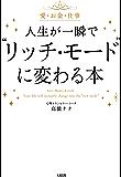 """愛・お金・仕事 人生が一瞬で""""リッチ・モード""""に変わる本 (大和出版)"""