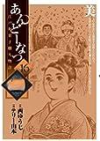 あんどーなつ 江戸和菓子職人物語 16 (ビッグコミックス)