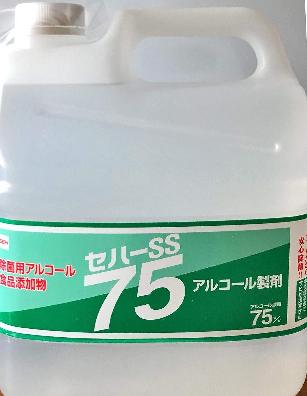 セハー ss75