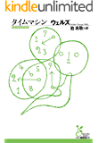 タイムマシン (光文社古典新訳文庫)