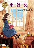 小公女 (ポプラ世界名作童話)