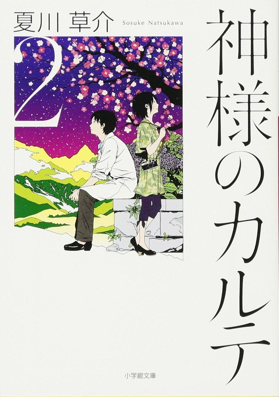 神様のカルテ2 (小学館文庫) | 草介, 夏川 |本 | 通販 | Amazon