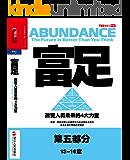 富足:改变人类未来的4大力量【第五部分】(13-16章)
