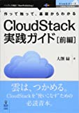 CloudStack実践ガイド[前編] (NextPublishing)