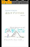読むサプリ!!! 2016 Japanese&English