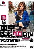 東京GalsベロCity11 接吻とギャルと舌上発射 [DVD]