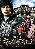 鉄の王 キム・スロ 第三章 <ノーカット完全版> [DVD]