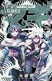 マギ 26 (少年サンデーコミックス)