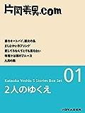 2人のゆくえ[片岡義男ボックスセット01 ]