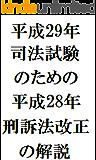 平成29年司法試験のための平成28年刑訴法改正の解説