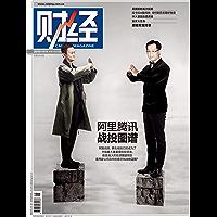 《财经》2019年第8期 总第555期 旬刊