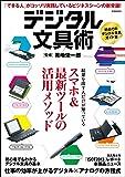 デジタル文具術 〜「できる人」がコッソリ実践しているビジネスシーンの新常識! 〜 (玄光社MOOK)