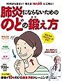 肺炎にならないためののどの鍛え方 (扶桑社ムック)