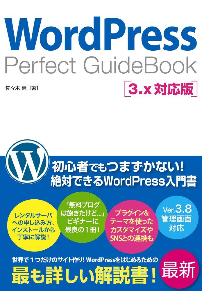 wordpress perfect guidebook 3 x対応版 佐々木 恵 本 通販 amazon
