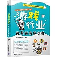 游戏行业微营销实战攻略/行业微营销之移动互联网系列