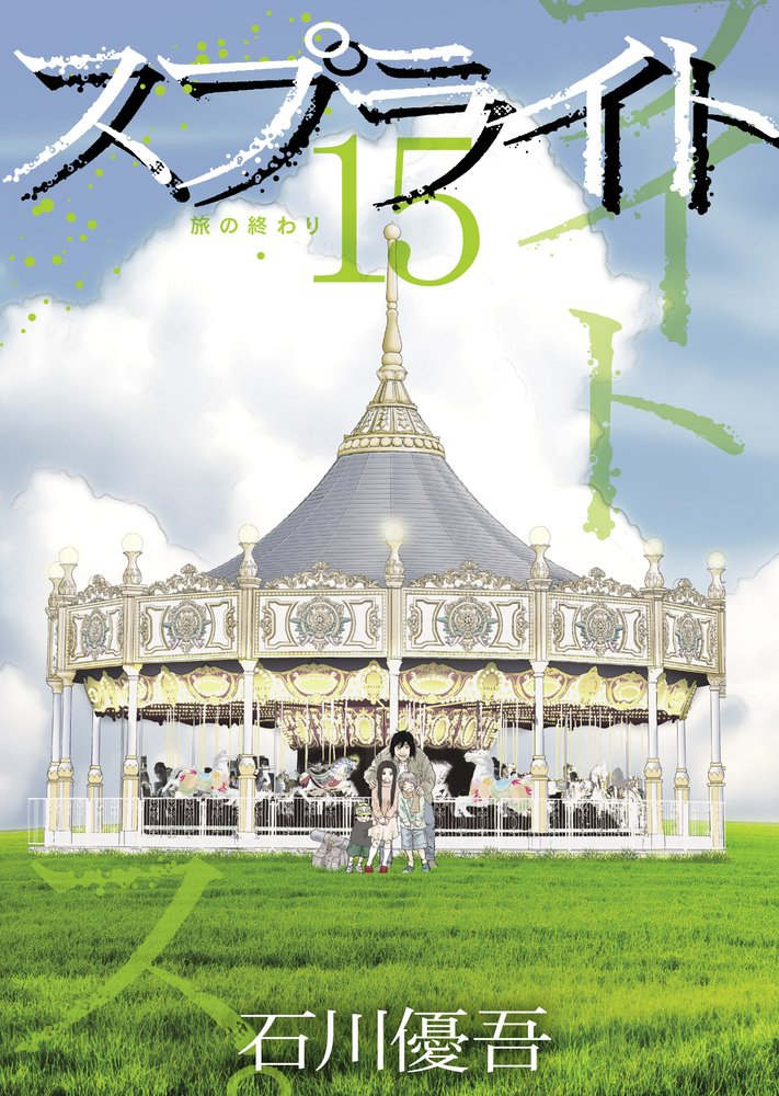 Supuraito. 15 (Tabi no owari). ebook