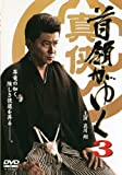 首領がゆく3 [DVD]