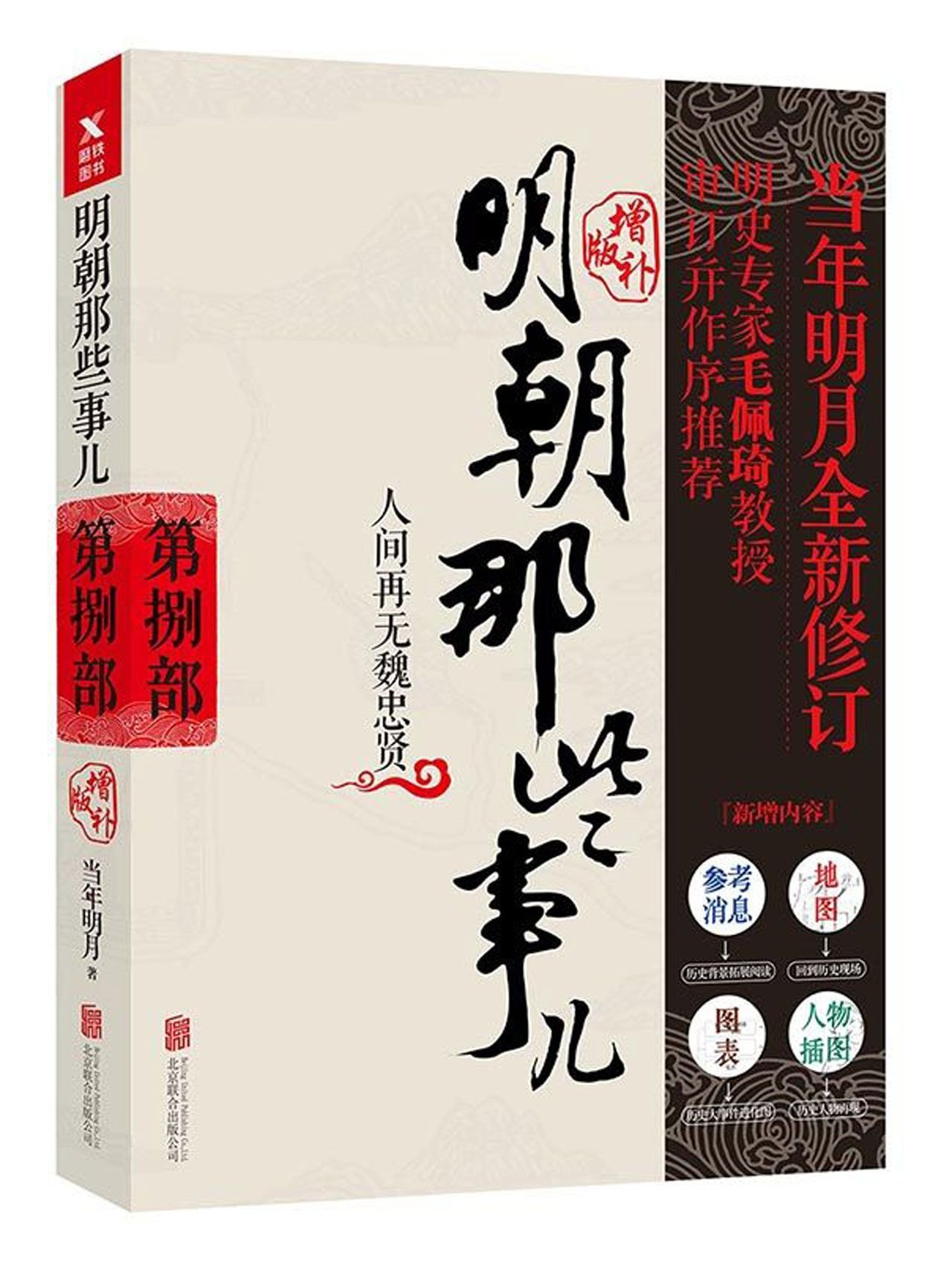 Download Events in Ming Dynasty-Part 8 There Will NOT Be Another WEI Zhongxian (Enlarged Edition) (Chinese Edition) PDF