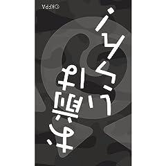 けものフレンズ/セリフデザインマフラータオル(ツチノコ)