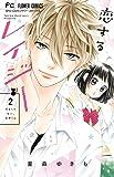 恋するレイジー (2) (フラワーコミックス)