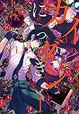 カイダンにっき (1) (電撃コミックスNEXT)