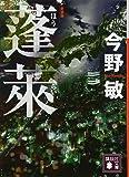 蓬莱 新装版 (講談社文庫)